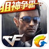穿越火线手游iOS版v1.0.23