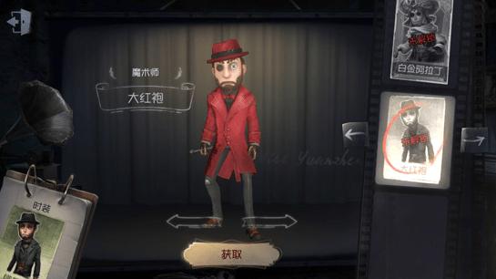 第五人格魔术师大红袍皮肤怎么得
