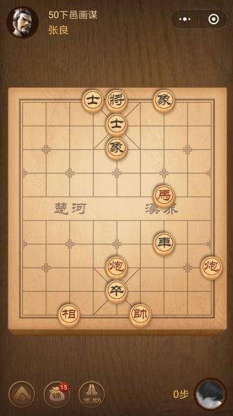 楚汉争霸第50关