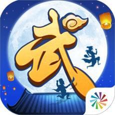 武林外传iphone版v1.33.70
