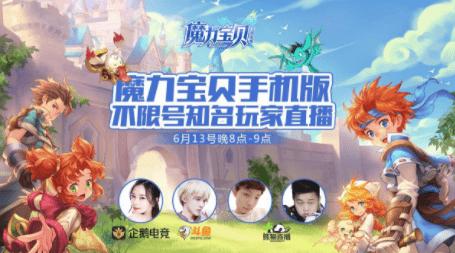 《魔力宝贝手机版》人气火爆登顶AppStore榜首!