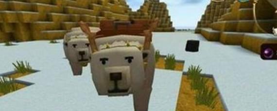 迷你世界冰熊驯服方法