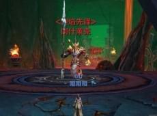 万王之王3D远古熔炉老一怎么打 烈焰先锋阿什莱克打法攻略