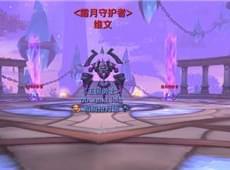 万王之王3D霜月高塔老一怎么打 维文打法攻略