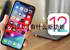 iOS12.0.1怎么样 iOS12.0.1有什么新功能