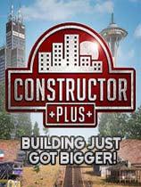 建造者Plus