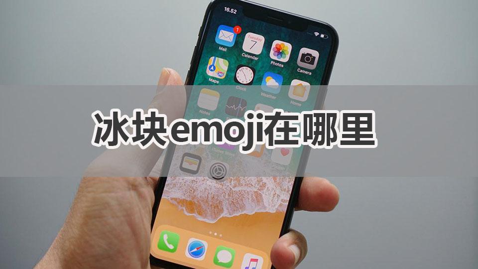 冰块emoji在哪里