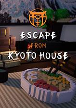 逃离京都之屋