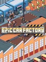 史诗汽车工厂游戏