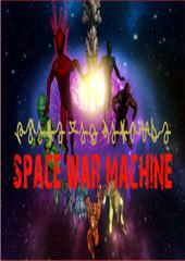 太空战争机器