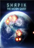 沙皮克月球探索