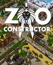 动物园建造师
