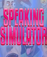 说话模拟器