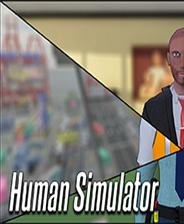 拟人模拟器