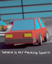 我的停车位在哪里游戏