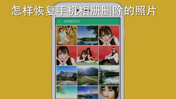 怎样恢复手机相册删除的照片