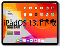 iPadOS 13.1下载 iPadOS 13.1固件下载地址