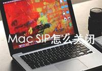 Mac怎么关闭SIP系统完整性 Mac SIP怎么关闭