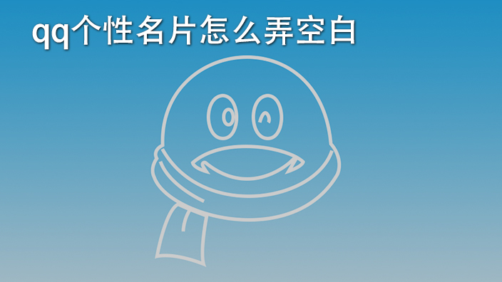 QQ个性名片怎么弄空白