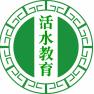 北京活水教育科技有限公司