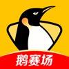 企鹅体育直播appv6.8.7