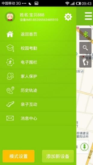 智慧e校园手机app钱柜娱乐平台