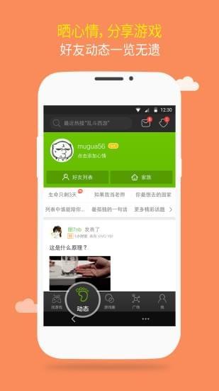 草鞋游戏app