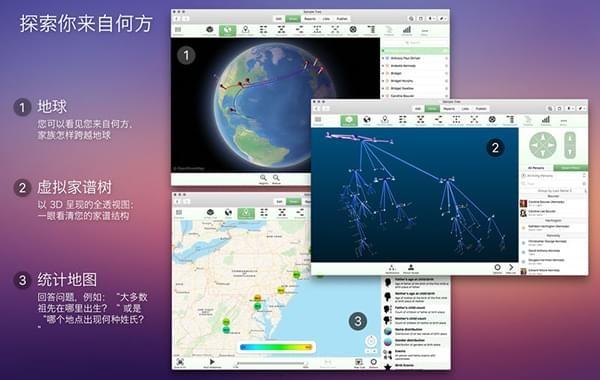 Mac家谱软件