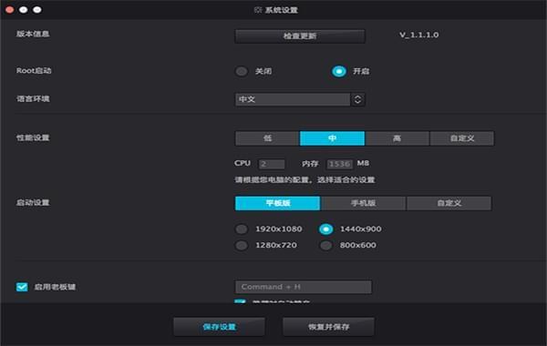 夜神安卓模拟器Mac版