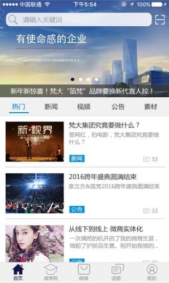 梵大云商app