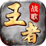 王者战歌九游版-v1.1.0