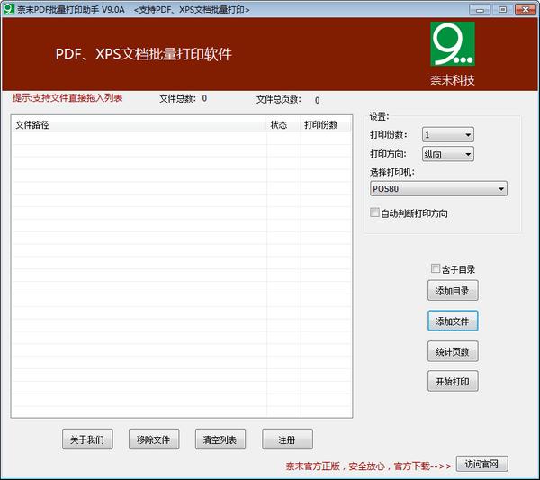 奈末PDF批量打印助手