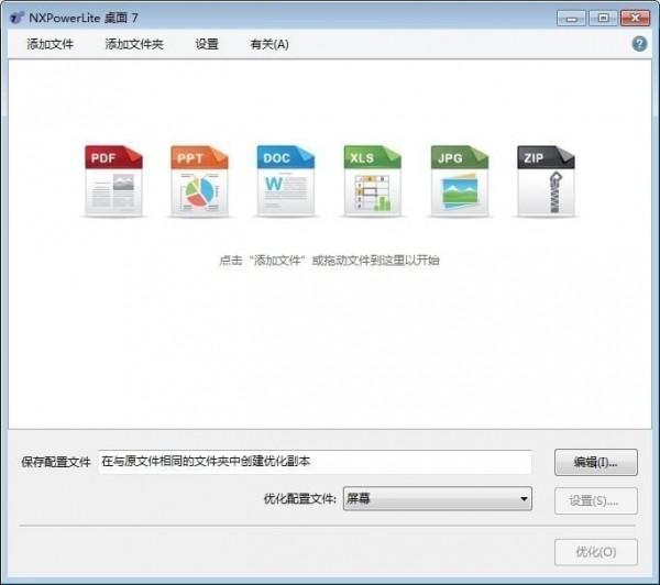 NXPowerLite(ppt文档压缩)