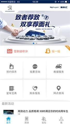 狮友汇app下载