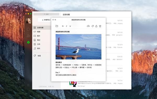 微信mac电脑版官方钱柜娱乐平台