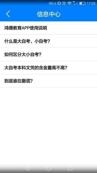 鸿儒教育app下载