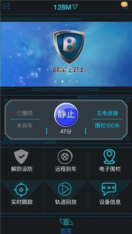 欧宝云卫士app下载