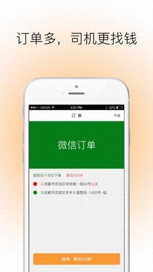 360互驾司机端app下载