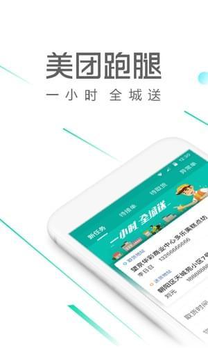 美团跑腿app下载_美团跑腿安卓版v1.2.2.30