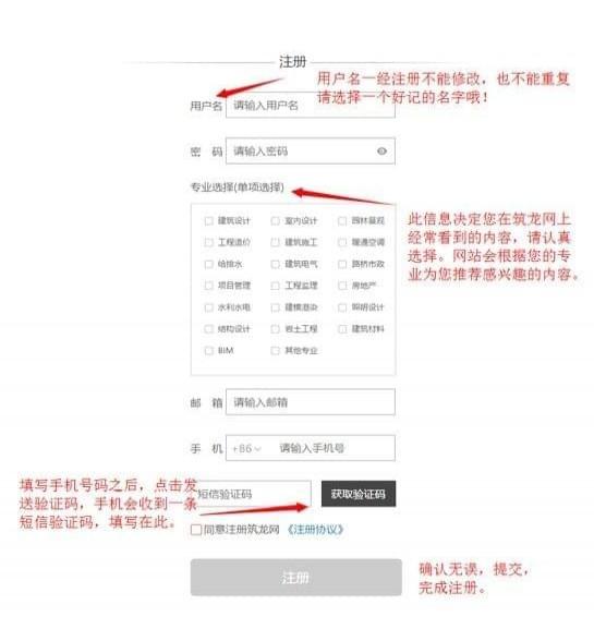 筑龙网app钱柜娱乐平台