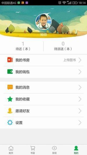 亿屏借书app下载