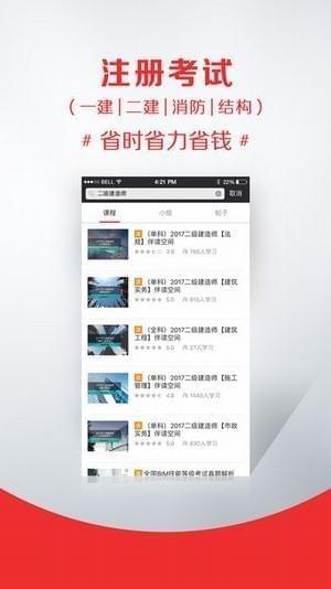 筑龙网手机版app钱柜娱乐平台