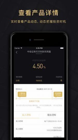 腾讯理财通app下载