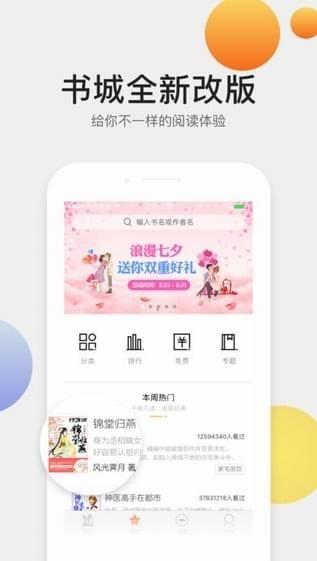 17k小说网app