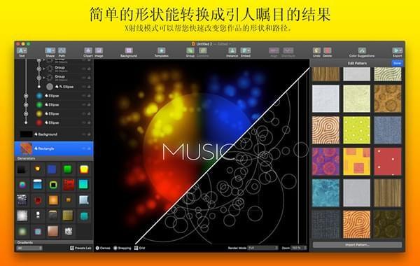 Logoist 3 Mac版
