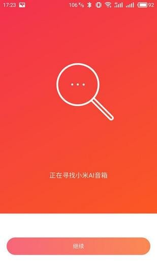 小爱同学app钱柜娱乐平台