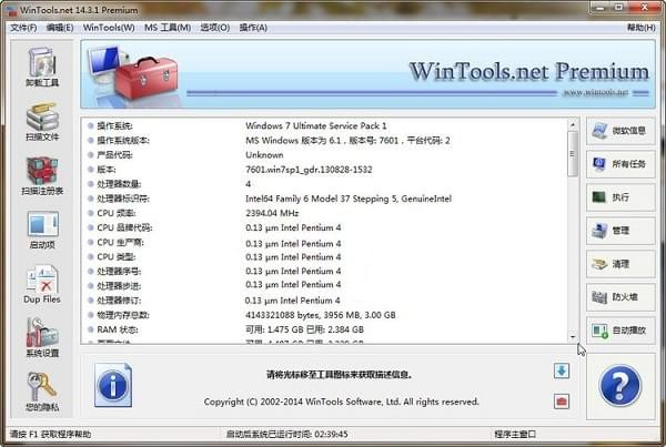 WinTools Net Premium(系统优化组合软件)