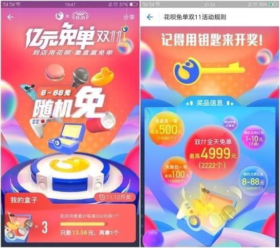 2017双十一活动攻略 双11活动最全玩法介绍