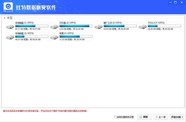 比特数据恢复软件