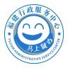 漳州政务服务